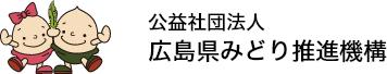公益社団法人 広島県みどり推進機構