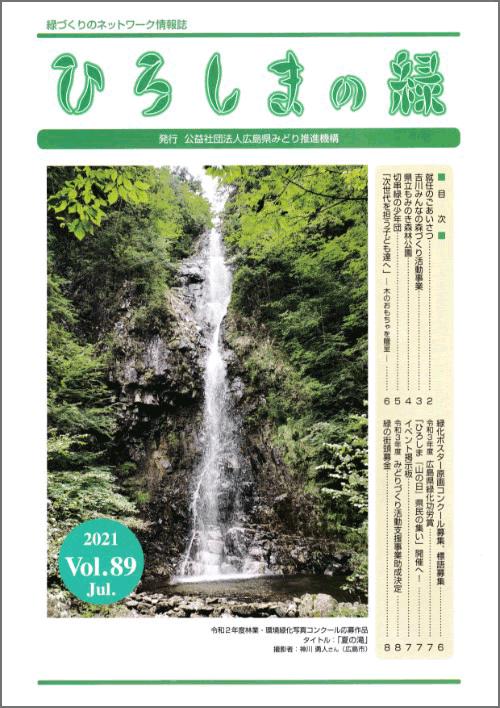 情報誌「ひろしまの緑」Vol.89 表紙